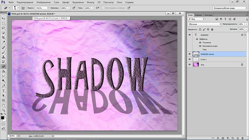 Как сделать в фотошопе шрифт с тенью