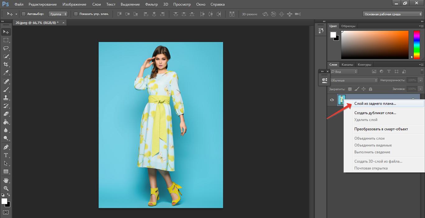Как сделать объект в фотошопе без фона