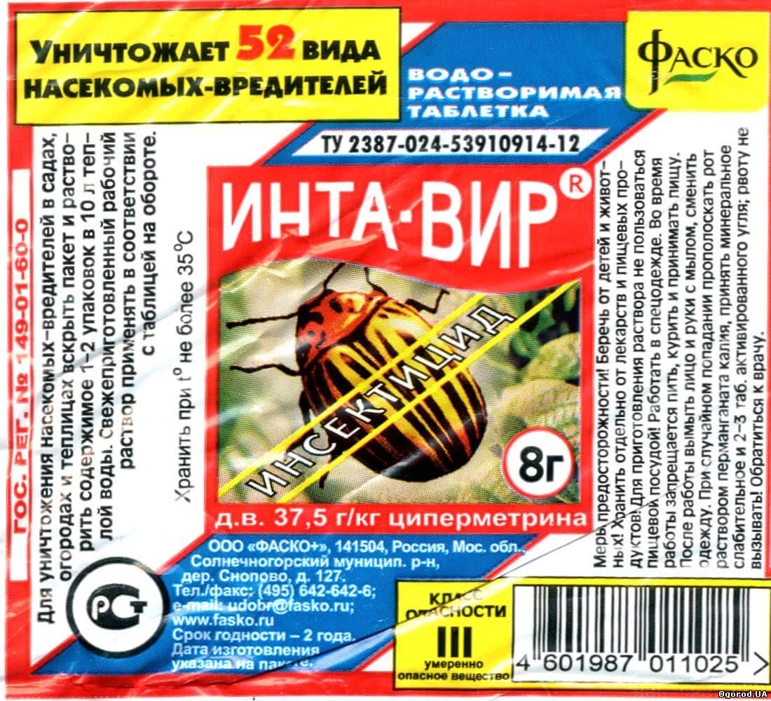 Интавир против насекомых