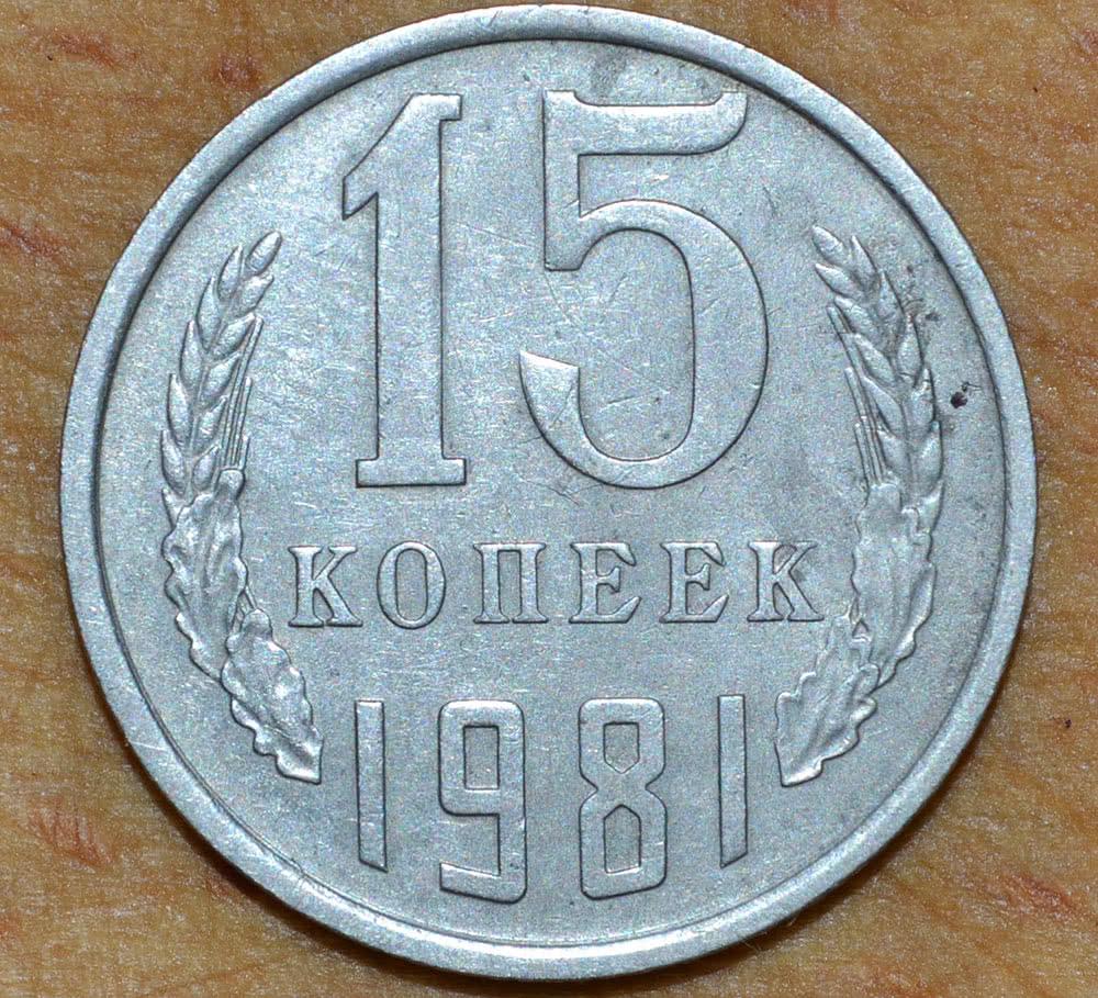 Очистка монеты результат