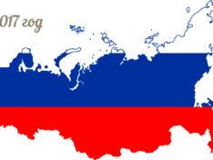 Что ждёт Россию в 2017 году