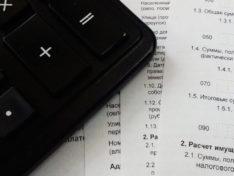 Оплата налога по ИНН