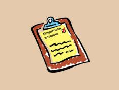 Как исправить кредитную историю