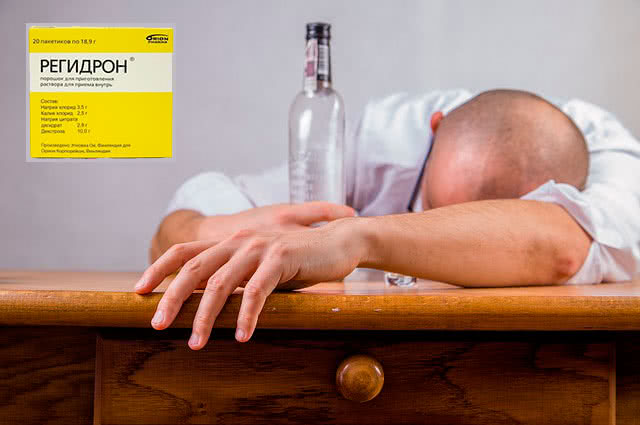 Регидрон при алкогольном отравлении