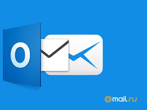 Настройка почты Mail.ru на Outlook