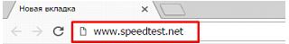 Проверка скорости интернета на сайте speedtest
