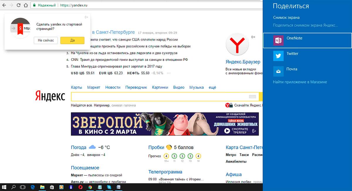 Windows + h