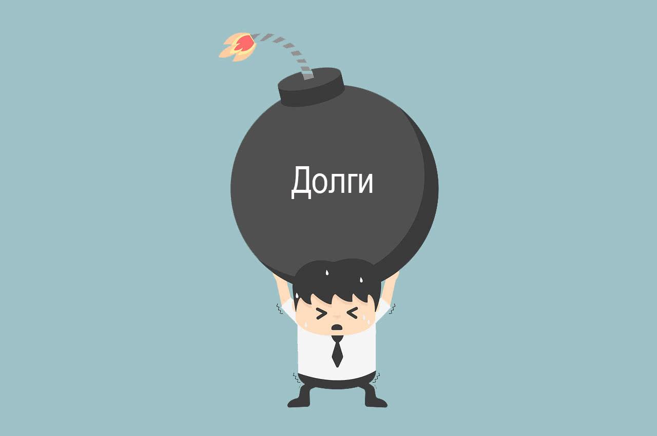Как избавиться от долгов