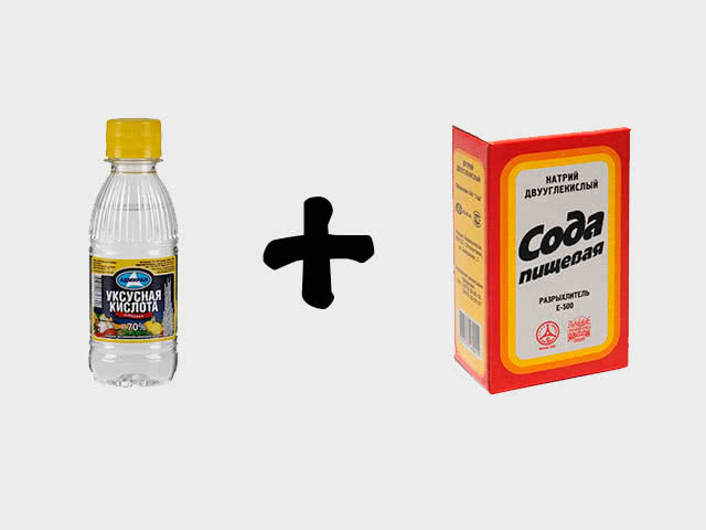 Уксус и сода
