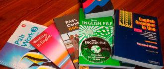 Английский самостоятельно