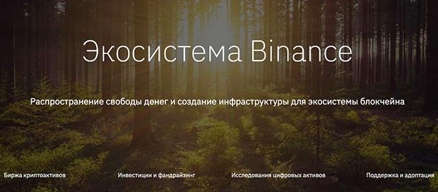 Верификация аккаунта на бирже Binance