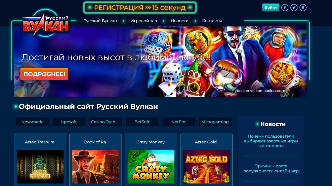 Особенности казино Русский Вулкан