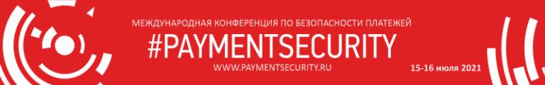15-16 июля в Санкт-Петербурге пройдёт пятая международная конференция по безопасности платежей #PAYMENTSECURITY