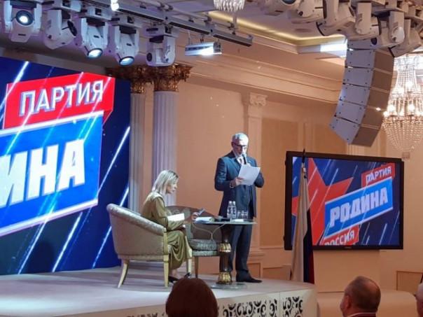 В партии «Родина» определились с федеральным списком кандидатов на выборы в Госдуму