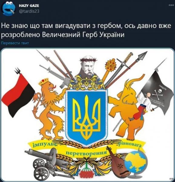Зеленский потребовал срочно «поставить точку» в вопросе о большом гербе Украины