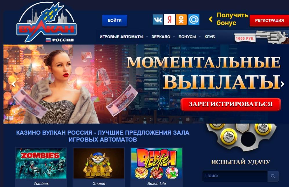 Казино Вулкан Россия: безопасный гемблинг