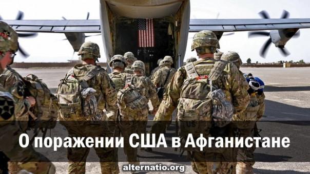 О поражении США в Афганистане