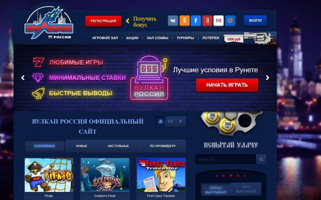 Вулкан Россия: простая регистрация и безопасная игра